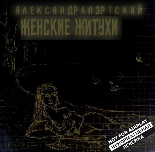 Александр Лаэртский - Пощёчина Жизни