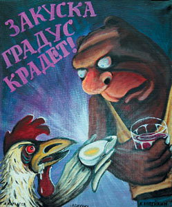 Николай Копейкин - Закуска градус ...
